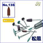 ルーター工具リュータービット軸付き砥石先端工具研磨切削研削松風シリコンポイントM3-5