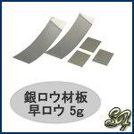 ロウ材ろう材蝋材銀蝋早ロウ工具道具S&F銀ロウ材板diy<サイズ>5g