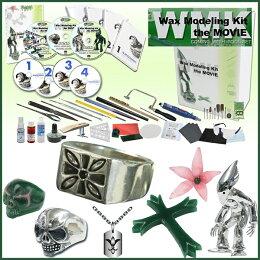 シルバーアクセサリー手作りキットスターターセット銀細工リング指輪ワックス鋳造キャスティングモデリングワックスモデリングキットDVD7枚付き