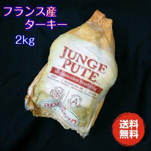 【送料無料】フランス産ターキー2kg【パーティー】【七面鳥】【丸どり】【BBQ】【クリスマス】…