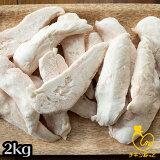 国産 鶏ささみ 2kg(1kg×2) バラ凍結 ササミ 国産 鶏肉 ささみ 業務用 ペットフード 冷凍 冷凍ささみ 冷凍ササミ肉 激安 1キロ ささみ ジャーキー 用 犬 おやつ 用 ダイエット