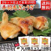 【送料無料】手羽先餃子18個便利な6個入×3袋