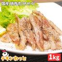 ■【送料無料】国産ハーブ鶏1羽★ローストチキン★3300円 外はカリッと中はジューシー 約800g前後 お試し1羽