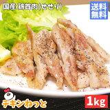 国産 鶏 首肉(1kg×1P) 送料無料 鶏肉 業務用 冷凍 せせり セセリ ネック 小肉 希少 売れ筋 せせり 安い せせり 焼き鳥 せせり 業務用