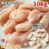 送料無料 国産 鶏ささみ 10kg(1kg×10袋) バラ凍結 ササミ 国産 鶏肉 ささみ 業務用 ペットフード ヘルシー 冷凍 激安 1キロ ささみ ジャーキー 用
