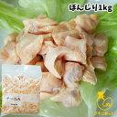 【送料込み】国産 ぼんじり(テール)1kg(1kg×1P) 鶏肉 希少部位 業務用 焼鳥 冷凍 ボン...