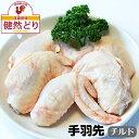 国産 鶏肉 手羽先5本(250g)【冷蔵】【チルド】鶏 手羽先 販売