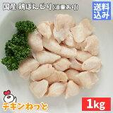 国産 ぼんじり(テール)1kg(1kg×1P)送料込み 鶏肉 希少部位 業務用 焼鳥 冷凍 ボンジリ 焼き鶏 ヤキトリ 油壷あり