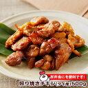 日高屋 照り焼きチキン(タイ産)500g 鶏肉 加工品 冷凍食品 冷食 お弁当 照り焼き チキン 便利