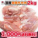 国産鶏もも肉 2kg 送料無料鶏肉 通販 販売 業務用 鶏もも 鶏モモ とりもも 鶏肉販売 冷凍