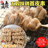 五穀味鶏首皮串【国産】