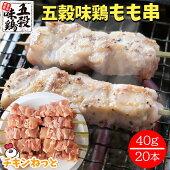 五穀味鶏モモ串【国産】焼鳥やきとり