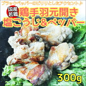 300g国産鶏手羽元開き塩こうじ&ペッパー【冷凍】【未調理】【フライパン調理】
