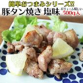 豚タン焼き(塩)500g