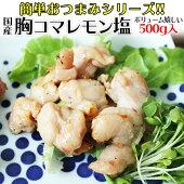 オツマミ国産胸コマレモン塩500g