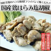 国産鶏はらみ(塩胡椒)200g