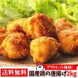訳ありギガ盛!国産鶏の唐揚げ2kg (1kg×2袋)送料無料 から揚げ からあげ チキンねっと アウトレット 福袋