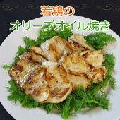 若鶏のオリーブオイル焼き