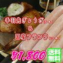 手羽先ぎょうざ6本&国産フランク10本セット【送料無料】