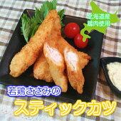 若鶏ささみのスティックカツ【北海道産鶏肉使用】
