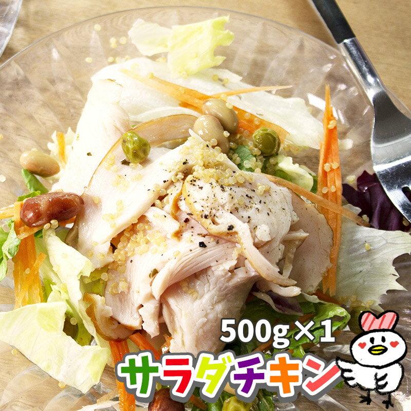 サラダチキン500g1パックチキンお手軽サラダチキン