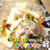 サラダチキン500g×6パック 送料無料 国産鶏肉使用 国内製造 チキン 業務用 サラダ お手軽 サラダチキン 販売