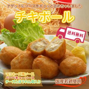 チキンナゲットの中に具がたっぷり3種の具から選べます♪調理簡単♪レンジでチン♪チキンナゲッ...