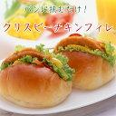 クリスピーチキンフィレ丸型360g(6枚入)【惣菜】【冷凍食品】【お弁当】【おかず】【朝食】【軽食】