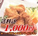 【ポイント10倍】ハーブ育ちの国産若鶏使用カリっとジューシーなフライドチキンクリスマス前の...