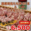国産焼き鳥モモ串90本&たれセット【送料無料】【焼き鳥】【焼鳥】【ヤキトリ】【やきとり】【たれ】 - チキンねっと