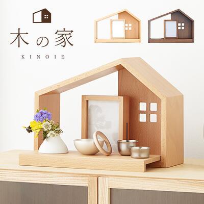 木の家(ライト)