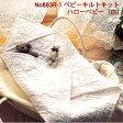 ベビーキルト(手作りキット)【ハローベビー】おくるみキット(カラー白)