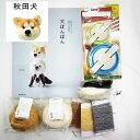 秋田犬 が作れる材料をセットした犬ぽんぽんの本と スーパーポンポンメーカー【大セット】のセット