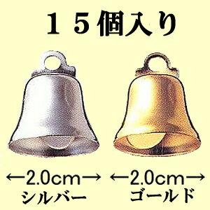 クリスマス ベル オーナメント(鈴)(鉄製・メッキ)1 5個入り