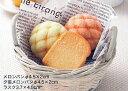 フェルトで作るメロンパン3点セット夏休み 工作 フェルトスィーツキット【メロンパンセット】05...