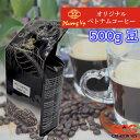 【500g】コーヒー豆/ベトナムコーヒー/アイスコーヒー/オリジナル/コーヒー/深煎り/焙煎/ホットコーヒー/訳あり/賞味期限2021年10月まで/