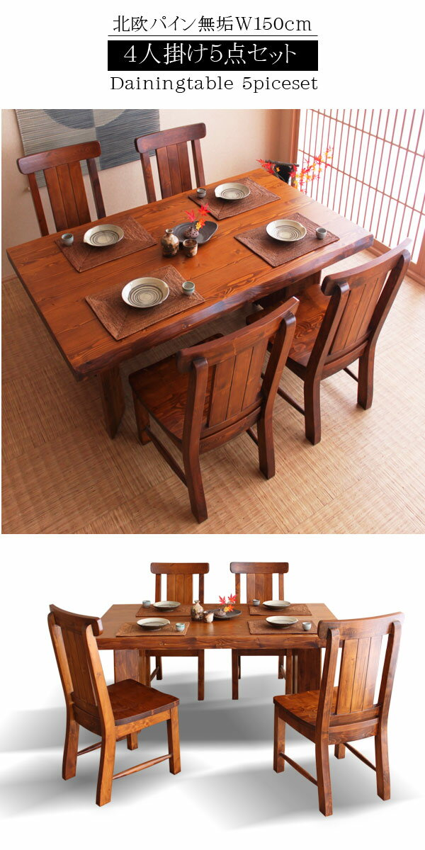 c style rakuten global market rustic 150 cm dining set dining table set of 5 four four for. Black Bedroom Furniture Sets. Home Design Ideas