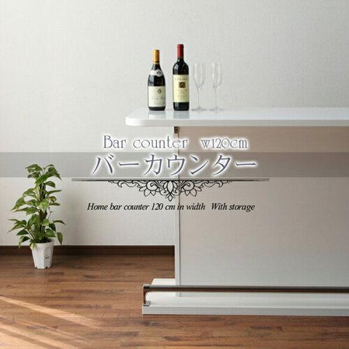 バーカウンター カウンターテーブル キッチンカウンター 幅120cm ハイカウン...