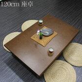 【新生活】 座卓 折りたたみ 幅120cm 木製 食卓 テーブル ローテーブル 折脚 リビングテーブル センターテーブル ちゃぶ台 和室 洋室
