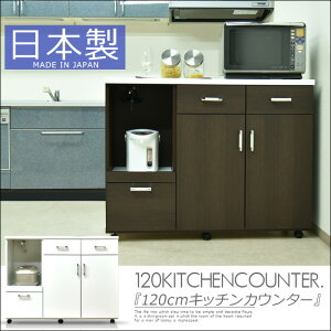 キッチン カウンター ブラウン ホワイト キャスター シンプル デザイン