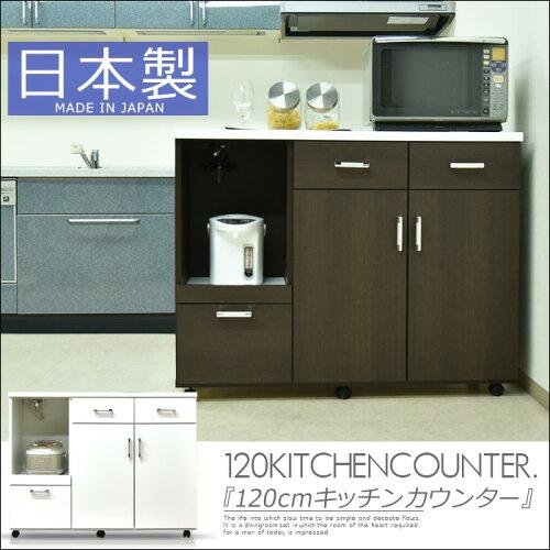 キッチンカウンター 幅120cm 2色対応 キャスター付 カウンタ...