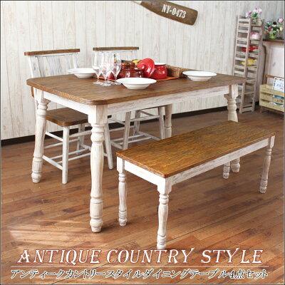 【楽天】【市場】 フレンチカントリー ダイニング テーブルセット フレンチ カントリー 古家具…