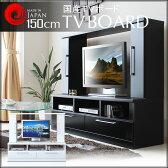 【家具】 国産 テレビボード 幅150cm TVボード ホワイト ブラック テレビボードハイタイプ 150 ハイタイプ TV台 テレビ台 AVボード AV収納 プラズマ 大川 家具 3万以下 通販