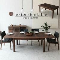 送料無料伸長ダイニングテーブルシンプル無垢ウォールナット木製モダン食卓アンティーク調伸縮6人用4人用激安大川家具通販