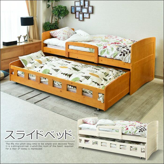 !!* 1000円off クーポン 配布中4/21迄 親子ベッド スライド シングル 2段ベッド 二段ベッド ロータイプ おしゃれ 無垢 パイン 大人用 子供用 本体 コンパクト 下収納 分割 シングルベッド すのこ