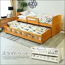 親子ベッド スライド シングル 2段ベッド 二段ベッド ロータイプ おしゃれ 無垢 パイン 大人用 子供用 本体 コンパクト 下収納 分割 シングルベッド すのこ