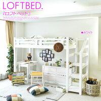 ベッドロフトベッド