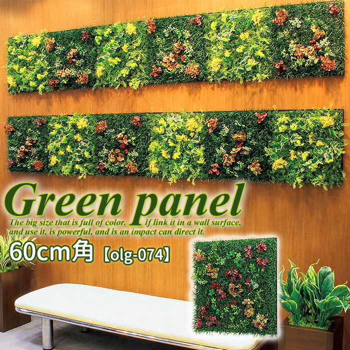 ウォールグリーン 壁面緑化 造花 グリーン パネル アート 壁付け 壁掛け 飾り 掲示板 インテリア おしゃれ 観葉植物 フェイク グリーンパネル ウォールアート 壁面 室内 観葉 植物 装飾 パネル ボード 壁飾り 幅600:C-スタイル
