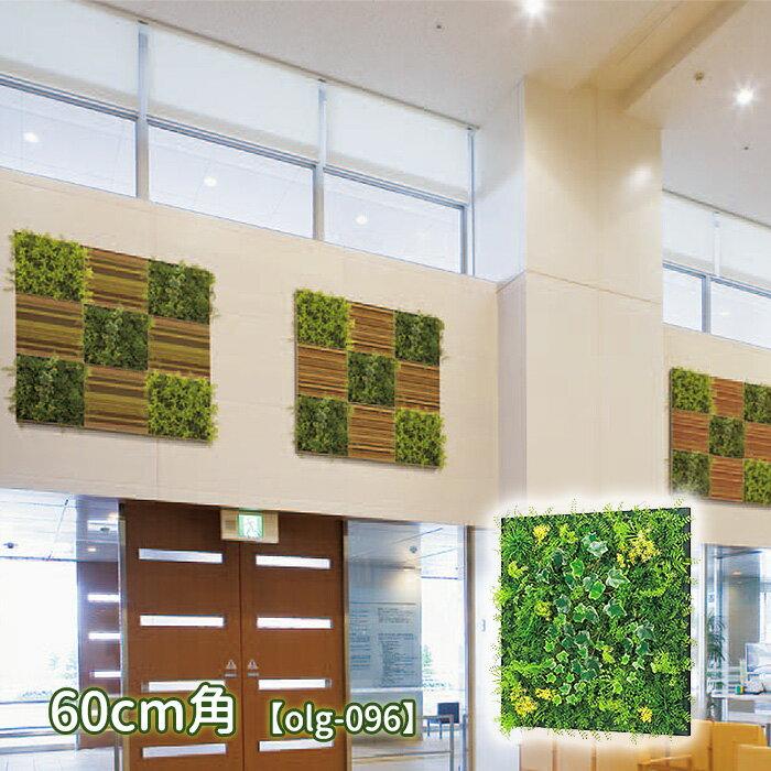 【1000円OFFクーポン配布中】壁面緑化 造花 グリーン パネル アート 壁付け 壁掛け 飾り 掲示板 インテリア おしゃれ 観葉植物 額縁 グリーンパネル ウォールアート 壁面 室内 観葉 植物 装飾 パネル ボード 壁飾り 幅600:C-スタイル