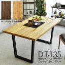 【送料無料】ダイニングテーブル 幅135cm 無垢テーブル ウォールナ...